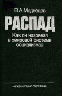 РАСПАД. Как он назревал в «мировой системе социализма»