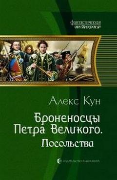 Броненосцы Петра Великого. Часть 2. Посольства