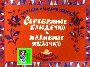 Серебряное блюдечко и наливное яблочко. Художник В. Дранишникова