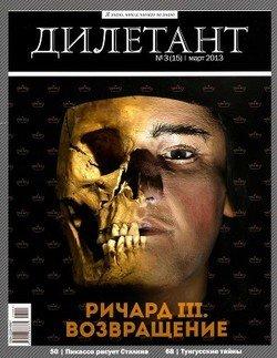 Журнал Дилетант № 3