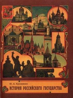 История Российского государства в стихах