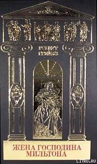 Собрание сочинений в 5-ти томах. Том 4. Жена господина Мильтона, Стихотворения