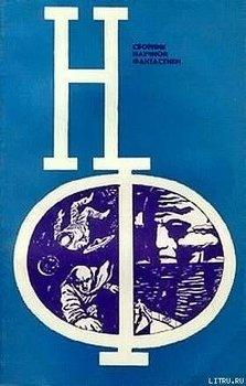 НФ: Альманах научной фантастики. Выпуск 13