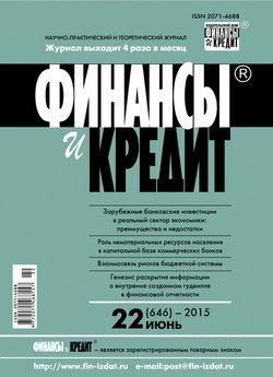 Финансы и Кредит № 22 2015