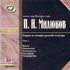 Очерки по русской культуре
