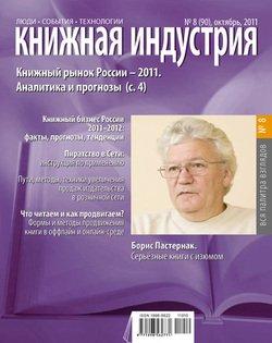 Книжная индустрия №08 2011