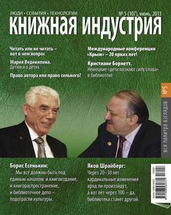 Книжная индустрия №05 2013