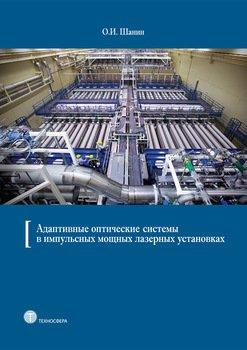 download основы технологии приборостроения учебное пособие 2006
