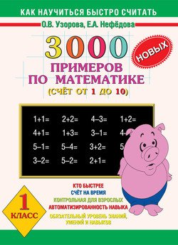 3000 новых примеров по математике. Счёт от 1 до 10. 1 класс