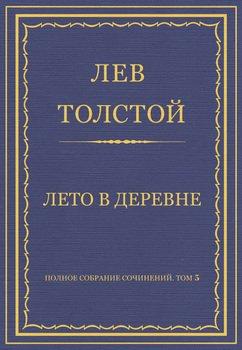 Полное собрание сочинений. Том 5. Произведения 1856–1859 гг. Лето в деревне