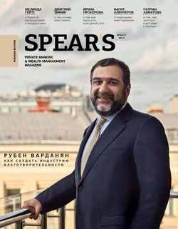 Spear's Russia. Private Banking & Wealth Management Magazine. №4/2014