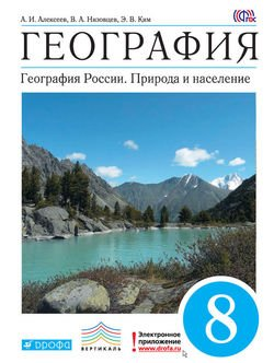 География. География России. Природа и население. 8 класс