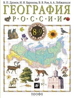 география 8 класс учебник баринова читать