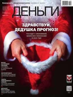 Книга КоммерсантЪ 50-2014