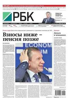 Книга Ежедневная деловая газета РБК 203