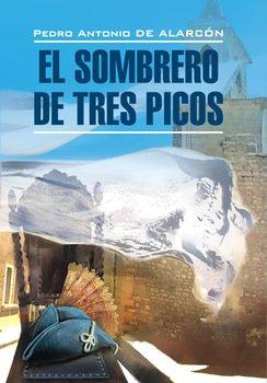 Кровь и песок. Книга для чтения на испанском языке