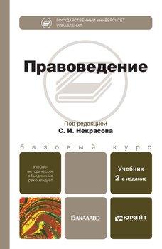 Правоведение 2-е изд., пер. и доп. Учебник для бакалавров