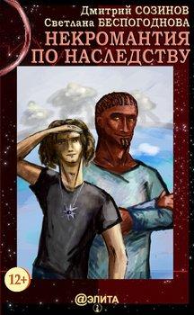 Некромантия по наследству. Книга 1