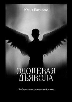 Читать Одолевая дьявола