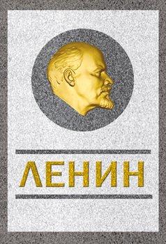 Ленин. Спаситель и создатель