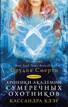 Хроники Академии Сумеречных охотников. Книга II