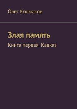 Злая память. Книга первая. Кавказ