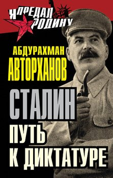 Загадка смерти Сталина. Исследование