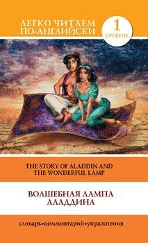 Волшебная лампа Аладдина / The Story of Aladdin and the Wonderful Lamp