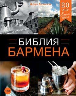 Федор евсевский, библия бармена. 4-е издание – скачать pdf на.