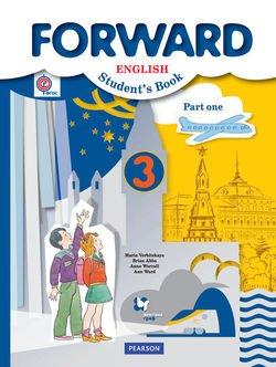 Английский язык. 3 класс. Часть первая