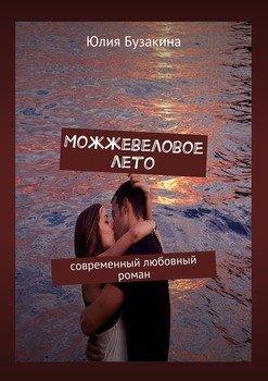 Можжевеловое лето. Современный любовный роман