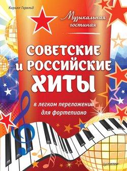 Советские и российские хиты в легком переложении для фортепиано