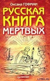 Русская книга мёртвых