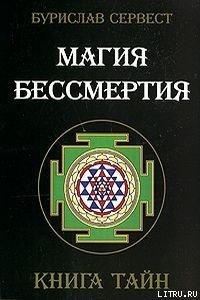 Магия бессмертия, книга тайн
