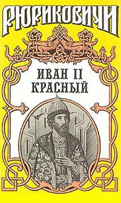 Крест. Иван II Красный. Том 2