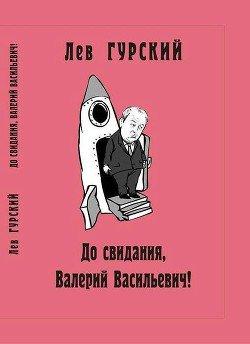 До свидания, Валерий Васильевич!