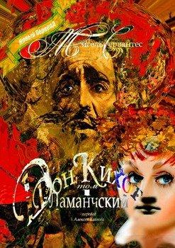 Дон Кихот Ламанчский. ТомI. Перевод Алексея Козлова