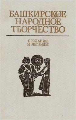 Башкирское народное творчество. Том 2. Предания и легенды.