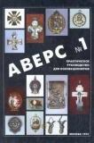 Аверс № 1.Практическое руководство для коллекционеров