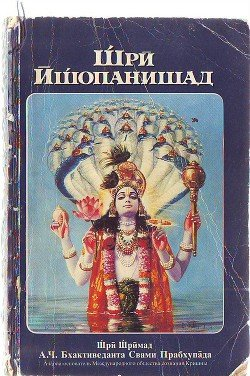 Комментарии к книге Щри Ищопанишад