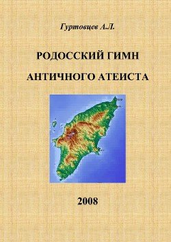 Родосский гимн античного атеиста