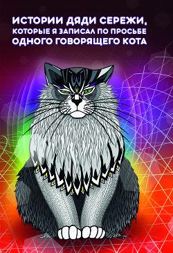 Истории дяди Серёжи, которые я записал по просьбе одного говорящего Кота