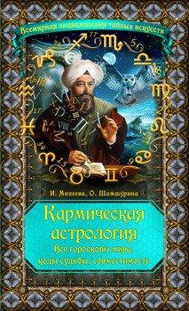 Кармическая астрология. Все гороскопы мира, коды судьбы, совместимость