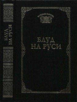 Блуд на Руси - 1997