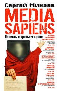 Media Sapiens. Повесть о третьем сроке