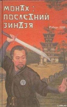 Монах: последний зиндзя