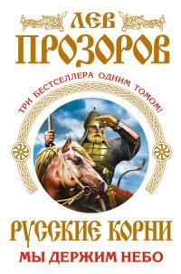 Русские корни. Мы держим Небо