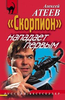 «Скорпион» нападает первым