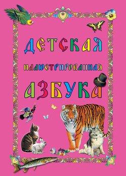 Детская иллюстрированная азбука