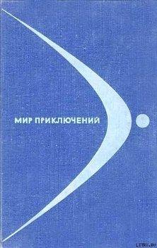 Мир приключений 1968 № 14